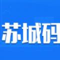苏城码  v1.0