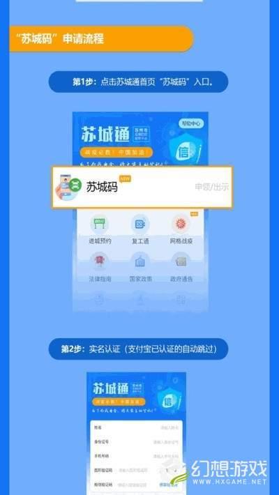 苏城码图3