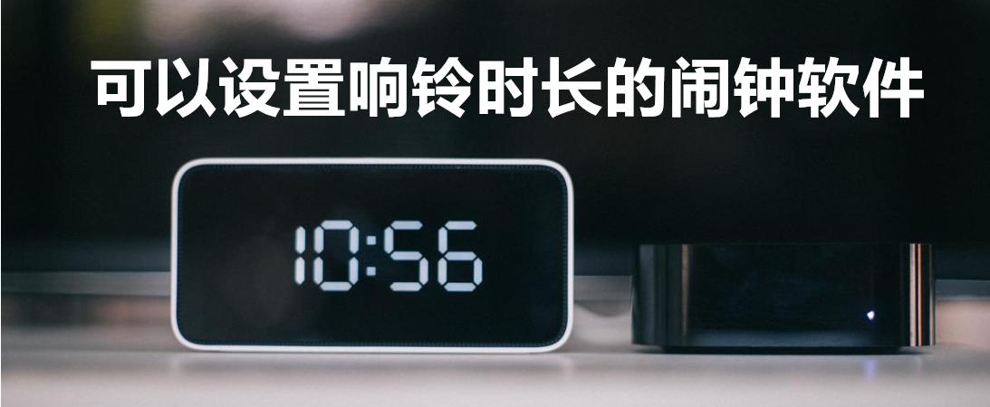 可以设置响铃时长的闹钟软件