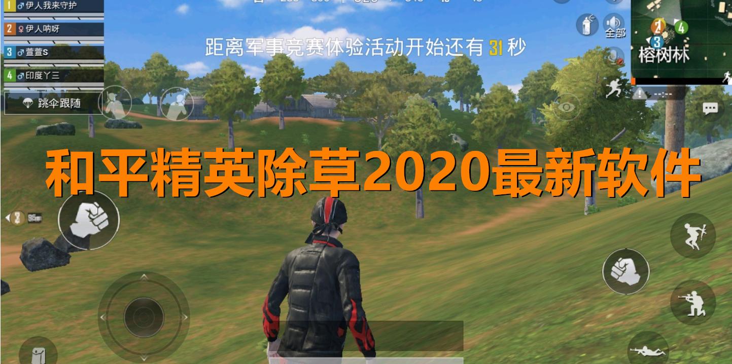 和平精英除草2020最新软件