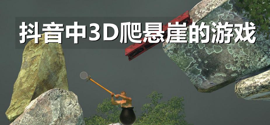 抖音中3D爬悬崖的游戏