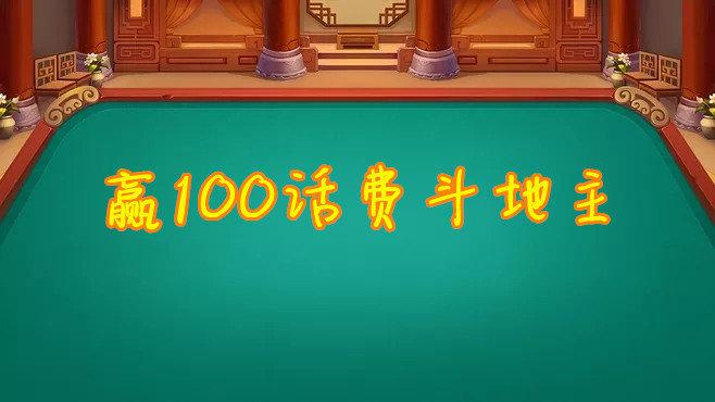 赢100话费斗地主