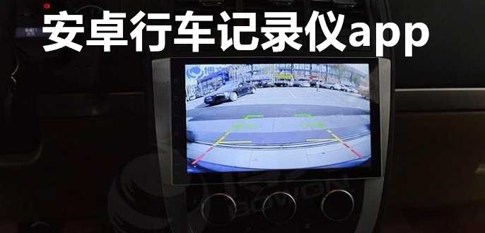 安卓行车记录仪app