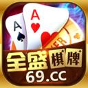 全盛棋牌69cc官网版