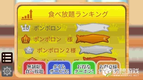 生鱼片寿司图1