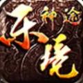 乐境神途官网版