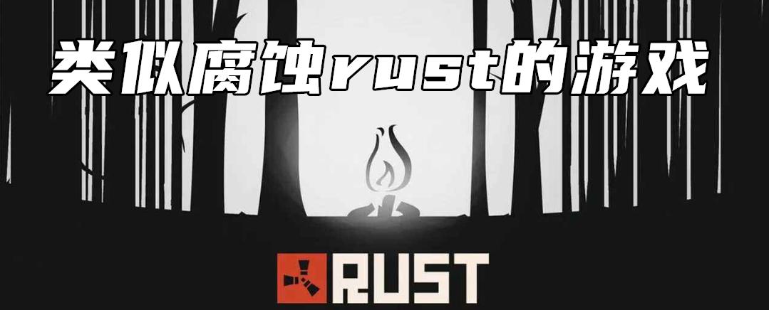 类似腐蚀rust的游戏