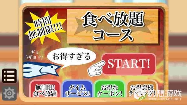 生鱼片寿司图2