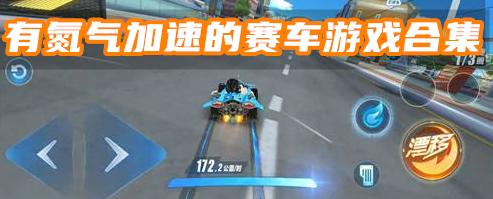 有氮气加速的赛车游戏合集