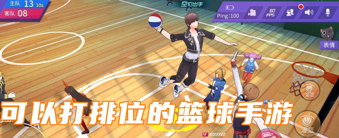 可以打排位的篮球手游