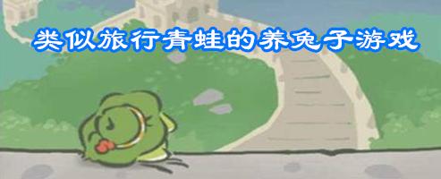 类似旅行青蛙的养兔子游戏