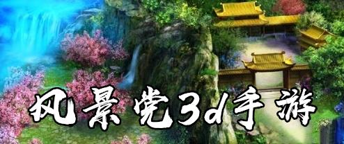 风景党3d手游