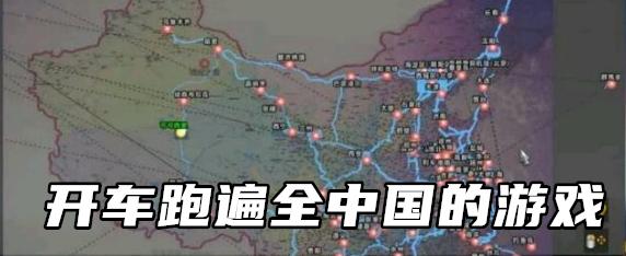 开车跑遍全中国的游戏