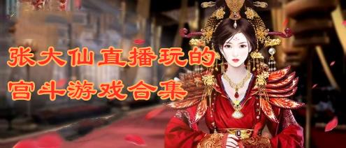 张大仙直播玩的宫斗游戏合集