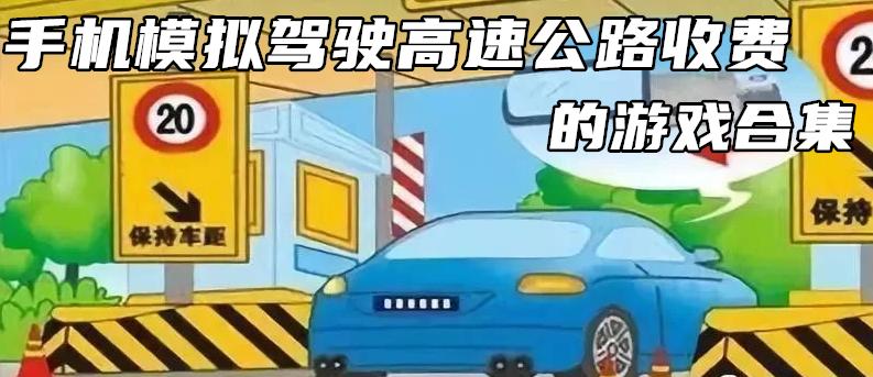 手机模拟驾驶高速公路收费的游戏合集