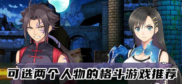 可选两个人物的格斗游戏推荐