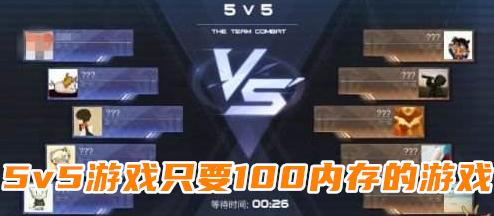 5v5游戏只要100内存的游戏