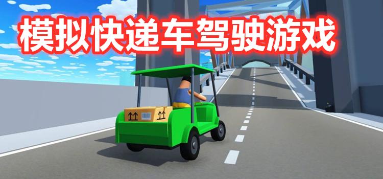 模拟快递车驾驶游戏