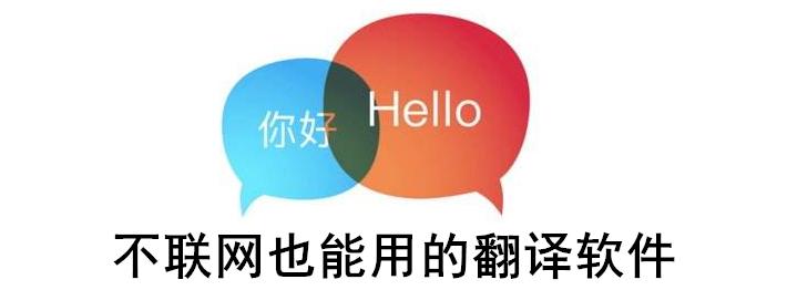 不联网也能用的翻译软件