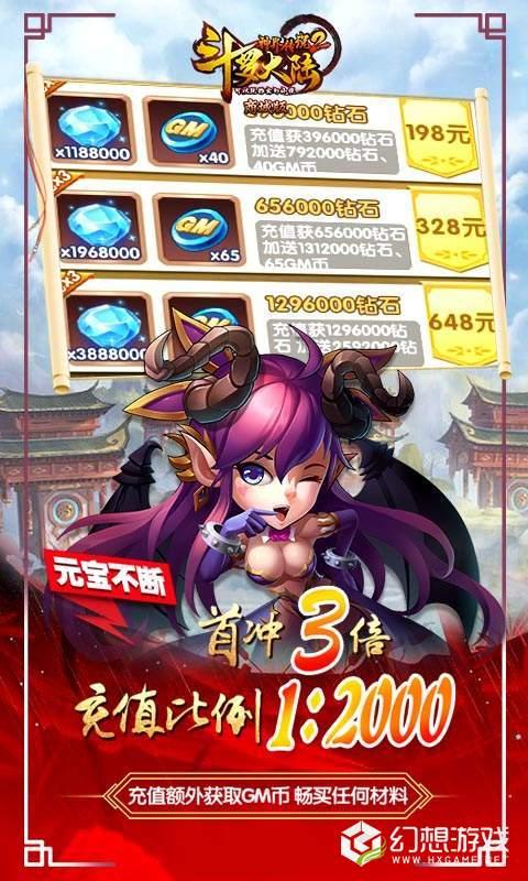 斗罗大陆神界传说Ⅱ商城版图5