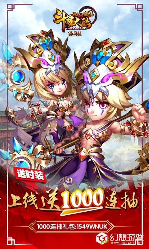 斗罗大陆神界传说Ⅱ商城版图4