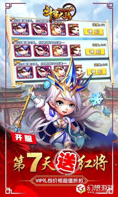 斗罗大陆神界传说Ⅱ商城版图2