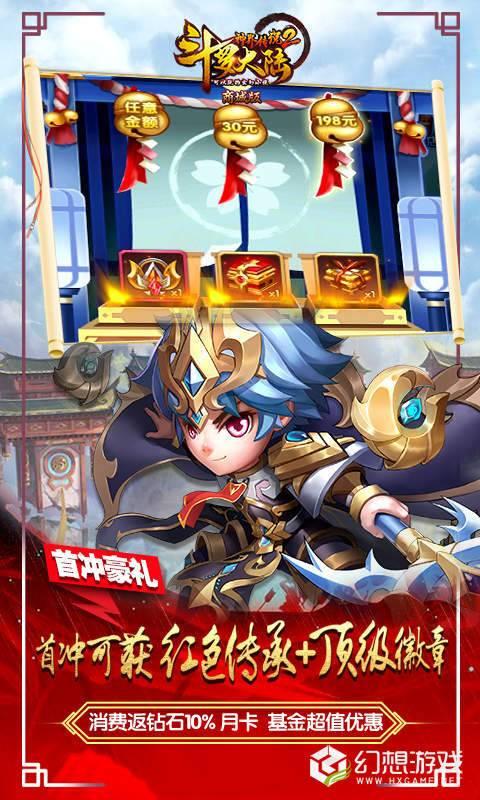 斗罗大陆神界传说Ⅱ商城版图3
