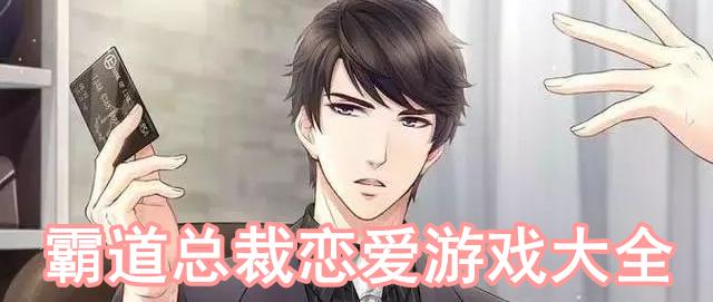 霸道总裁恋爱游戏大全