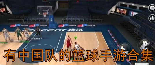 有中国队的篮球手游合集