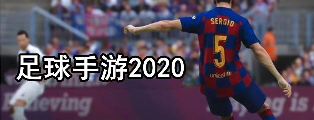 足球手游2020
