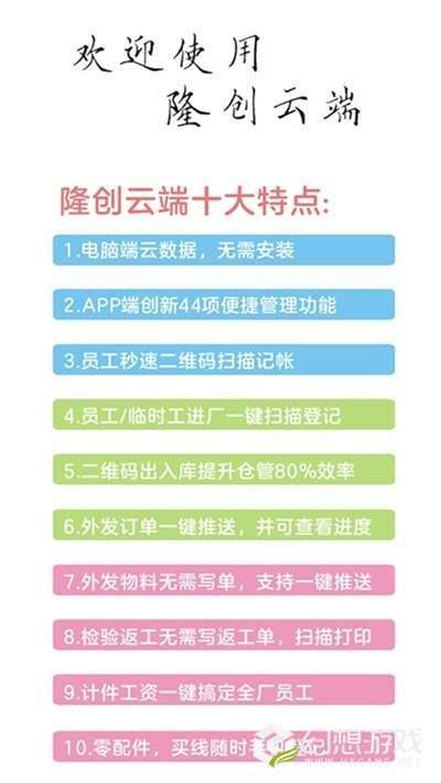 隆创服装ERP云图3