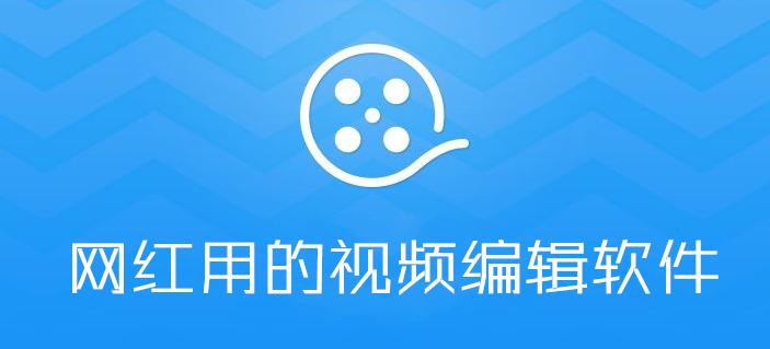 网红用的视频编辑软件
