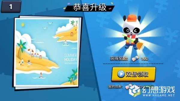 熊猫大侠红包版图1