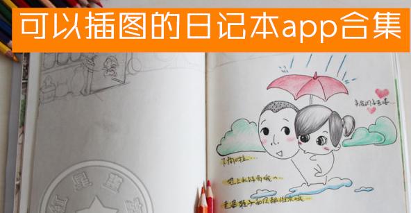 可以插图的日记本app合集