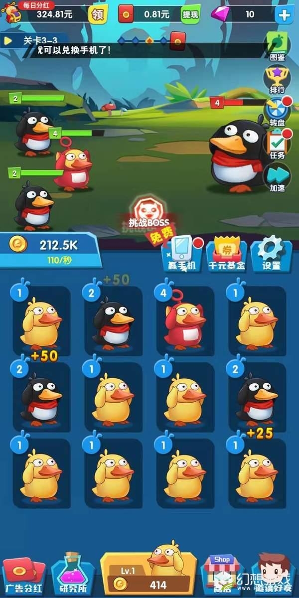 疯狂合体鸭赚钱版图1