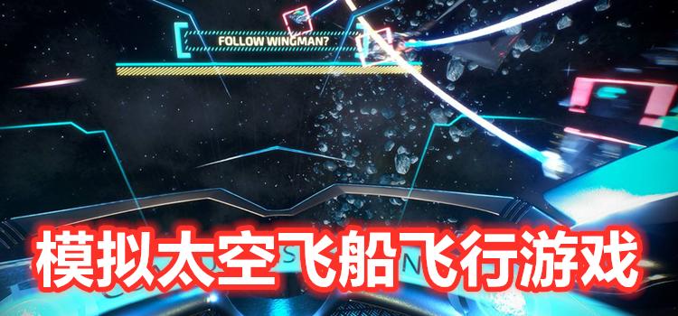 模拟太空飞船飞行游戏