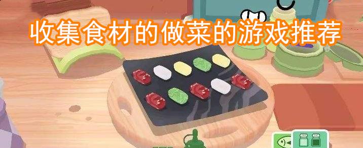 收集食材的做菜的游戏推荐