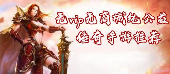 无vip无商城纯公益传奇手游推荐