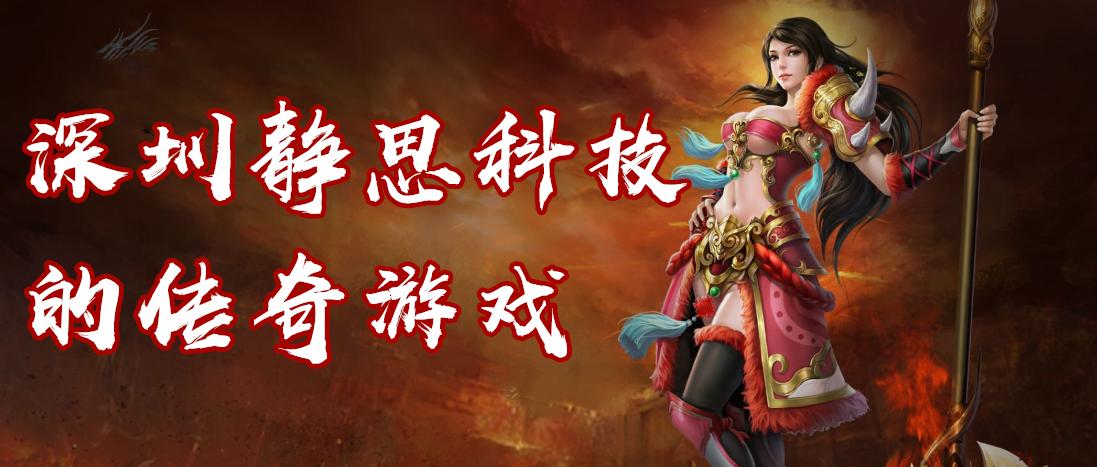 深圳静思科技的传奇游戏
