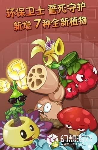 植物大战僵尸2内购破解版图3