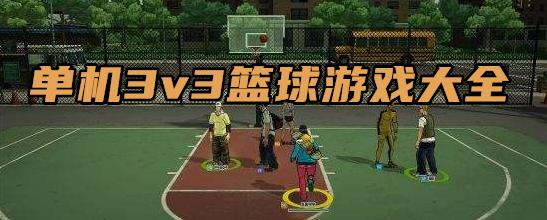 单机3v3篮球游戏大全