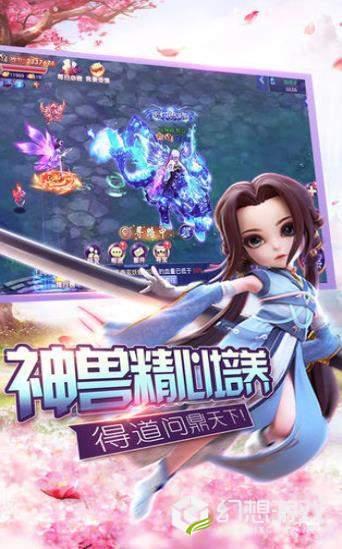 幻剑仙梦图3