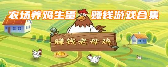 农场养鸡生蛋赚钱游戏合集
