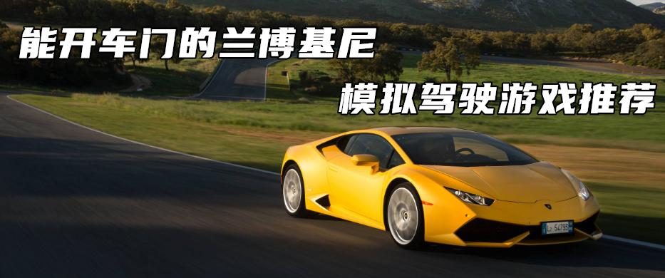 能开车门的兰博基尼模拟驾驶游戏推荐