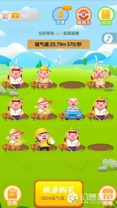金币养猪场红包版图2