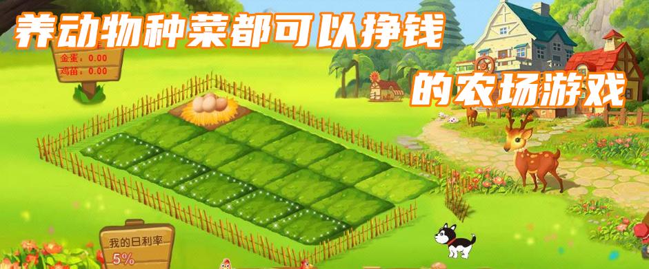 养动物种菜都可以挣钱的农场游戏