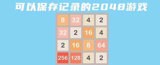 可以保存记录的2048游戏