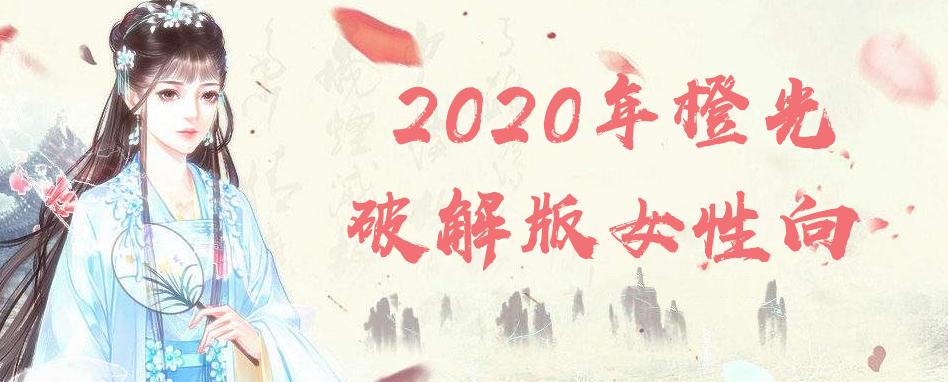 2020年橙光破解版女性向