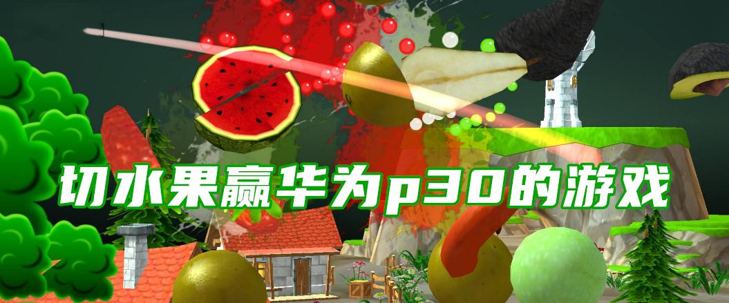切水果赢华为p30的游戏