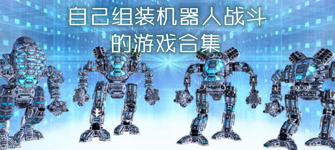 自己组装机器人战斗的游戏合集
